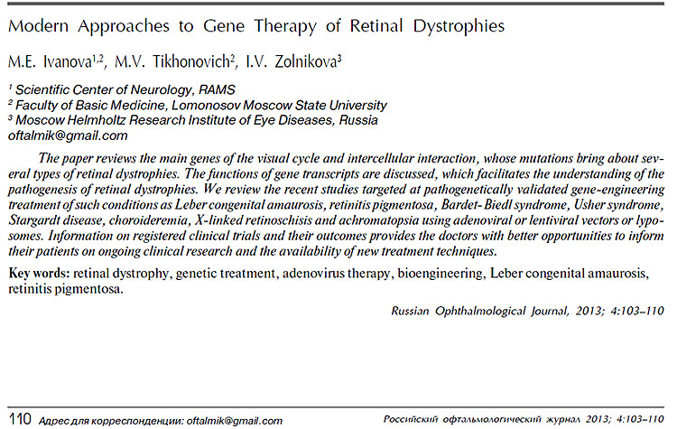 Современные подходы к генетической терапии дистрофий сетчатки Modern approaches to gene therapy of retinal dystrophies Ivanova Tikhonovich Zolnikova